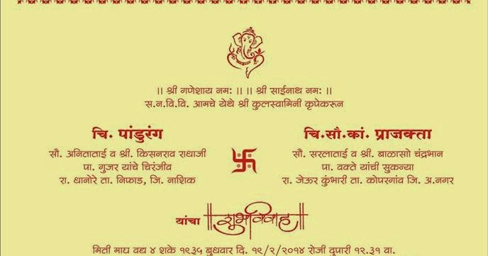 Marathi Marriage Cards Designs