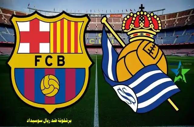 تشكيلة برشلونة,الدوري الاسباني,برشلونة,برشلونة ضد ريال سوسيداد,مباراة برشلونة وريال سوسيداد,تشكيلة برشلونة اليوم,مباراة برشلونة ضد ريال سوسيداد القادمة,برشلونة وريال سوسيداد,ريال مدريد وريال سوسيداد,اخبار برشلونة,تشكيلة برشلونة المتوقعة,ريال سوسيداد,ريال مدريد,مباراة برشلونة و ريال سوسيداد,اخبار برشلونة اليوم,برشلونة و ريال سوسيداد,تشكيلة برشلونة ضد ريال سوسيداد,برشلونة الكرة الجميلة,برشلونة مباشر,برشلونة vs ريال سوسيداد الدوري الاسباني - pes 2021