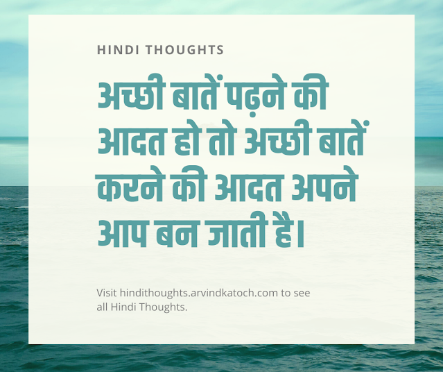 Hindi Thought on Reading Habit