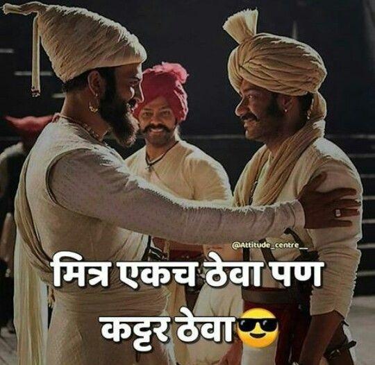 Marathi Friendship Status/Friendship Marathi Sms