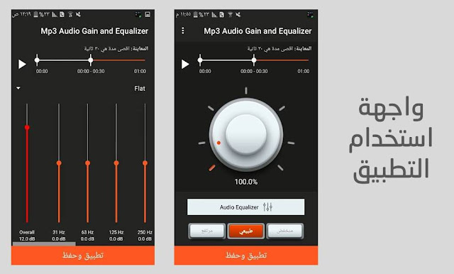 MP3 Audio Gain and Equalizer