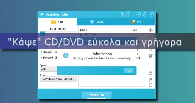 Astroburn Lite 2.0.0 - Δωρεάν πρόγραμμα εγγραφής CD και DVD