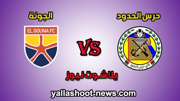 مشاهدة مباراة الجونة وحرس الحدود بث مباشر اليوم الاحد 9-2-2020 الدوري المصري