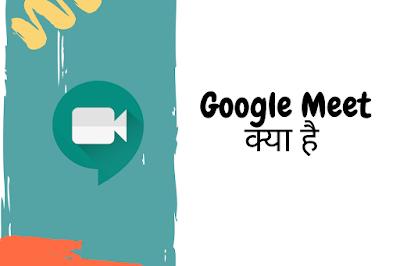 Google Meet Kya Hai Aur Isse Video Conference Kaise kare