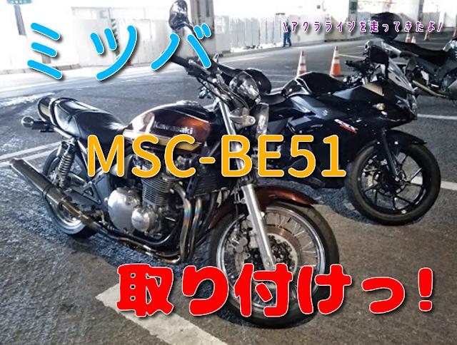 ゼファー1100RS ETC ミツバ MSC-BE51の写真
