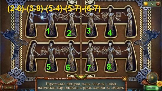 порядок прохождения мини игры в игре наследие 3 дерево силы