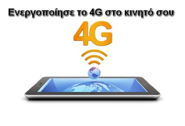 Ενεργοποίησε το 4G στο κινητό σου