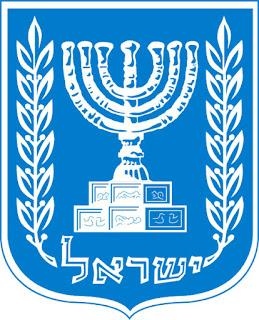 Gambar Lambang Negara Israel