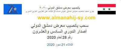 نتائج يانصيب معرض دمشق الدولي 2020 حسب رقم البطاقة