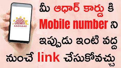 Update Your Mobile Number on Aadhaar Card at Your Doorstep