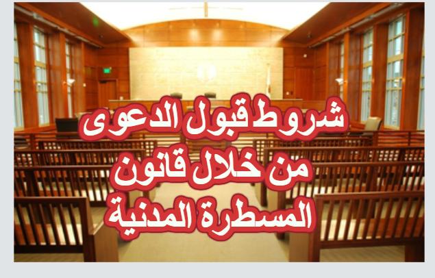 شروط قبول الدعوى من خلال قانون المسطرة المدنية