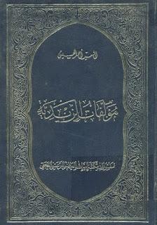 حمل كتاب مؤلفات الزيدية - السيد احمد الحسيني