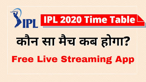IPL 2020 All Matches Time-Table or Schedule