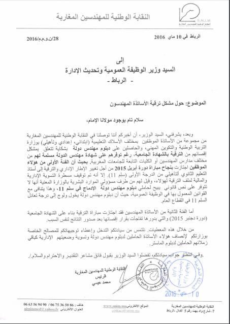 نص الرسالة التي وجهتها النقابة الوطنية للمهندسين المغاربة(SNIM) إلى  وزير الوظيفة العمومية فيما يخص ملف ترقية الأساتذة المهندسين