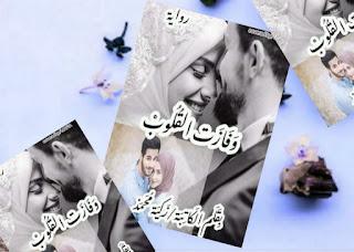 تحميل pdf رواية وفازت القلوب كاملة بقلم زكية محمد