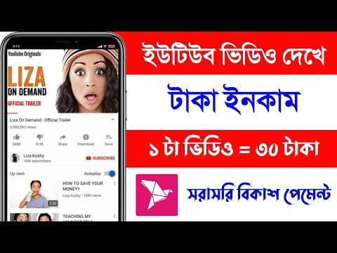 Watch YouTube video and earn money | ইউটিউব ভিডিও দেখে টাকা ইনকাম | Earn Money Online | BkashPayment