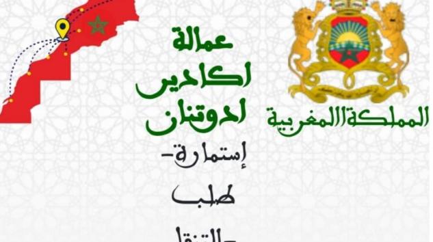 عاجل : عمالة أكادير تطلق بوابة إلكترونية لتلقي طلبات رخص التنقل بعد الإغلاق