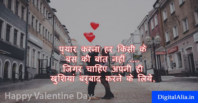 valentine day shayari, happy valentine day shayari, valentine day wishes shayari, valentine day love shayari, valentine day romantic shayari, valentine day shayari for girlfriend, valentine day shayari for boyfriend, valentine day shayari for wife, valentine day shayari for husband, valentine day shayari for crush