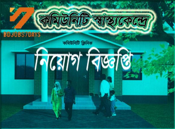 Bangladesh Community Health Center Job Circular-2019