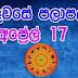 Lagna Palapala 2020-04-17| ලග්න පලාපල | රාහු කාලය | Rahu Kalaya 2020