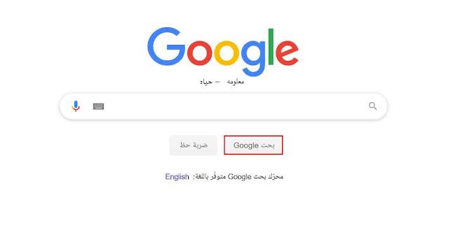 جوجل والبحث عن المعلومه