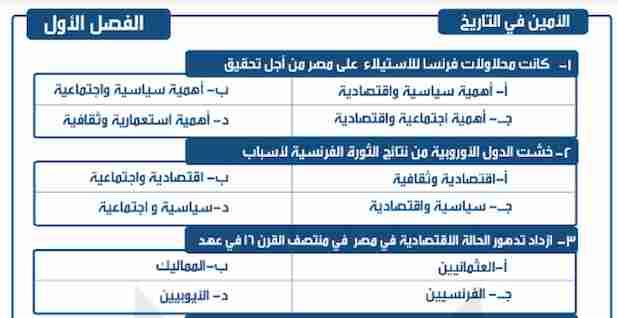 اسئلة على الفصل الأول والثانى والثالث تاريخ ثانوية عامة للاستاذ مصطفى الامين