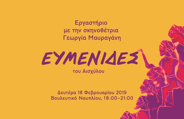 """Για τρίτη χρονιά """"Εκπαιδεύοντας το κοινό στο αρχαίο δράμα"""" στο Ναύπλιο"""