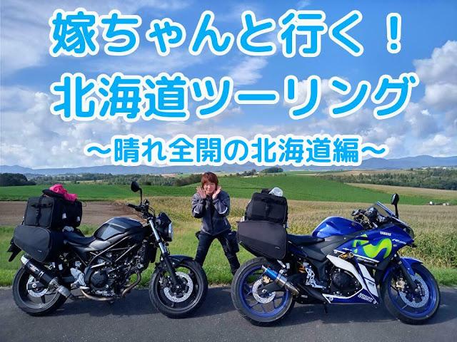 北海道ツーリング 嫁ちゃん YZF-R25 SV650ABS