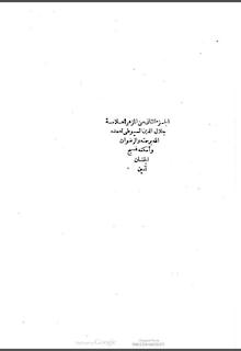 المزهر في علوم اللغة - جلال الدين السيوطي 2