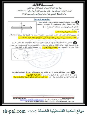 ورقة عمل لدرس الحركة الدورانية في الفيزياء للصف الثاني عشر