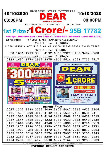 8pm Lottery Sambad, 10.10.2020, Sambad Lottery, Lottery Sambad Result 8 00 pm, Lottery Sambad Today Result 8 pm, Nagaland State Lottery Result 8 00 pm