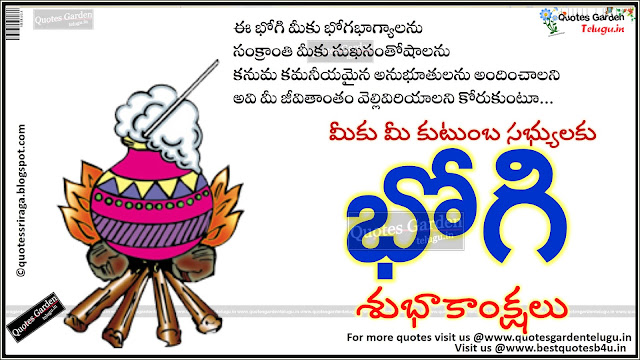 Bhogi 2016 Greetings Telugu wallpapers Quotes