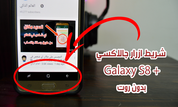 قم بالحصول على شريط ازرار هاتف + Galaxy S8 على اي هاتف اندرويد بدون روت !!