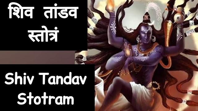 शिव तांडव स्तोत्रं संस्कृत में, Shiv tandav stotram,