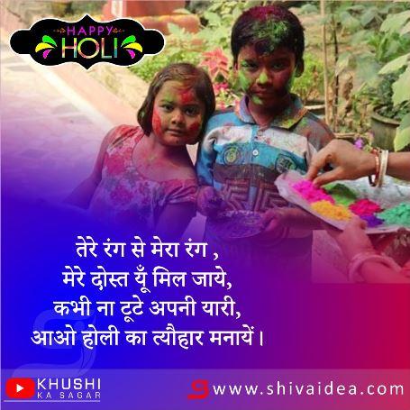 holi ki shubhkamnaye