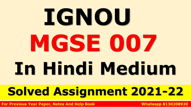 MGSE 007 Solved Assignment 2021-22 In Hindi Medium