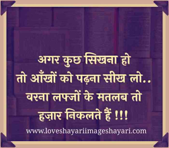 shayari about love | SHAYARI WITH HINDI