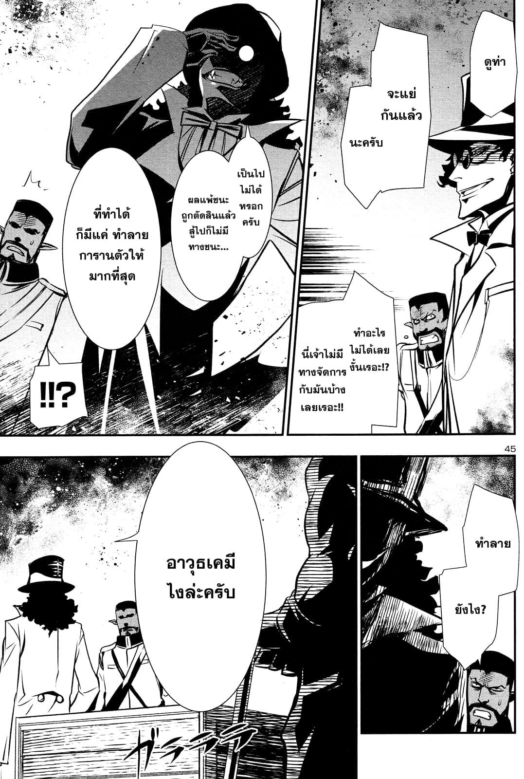 อ่านการ์ตูน Shinju no Nectar ตอนที่ 12 หน้าที่ 44
