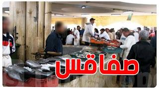 إيقاف حارس السوق السمك بصفاقس عن العمل بسبب فتح أبواب المرشي لتجار ..