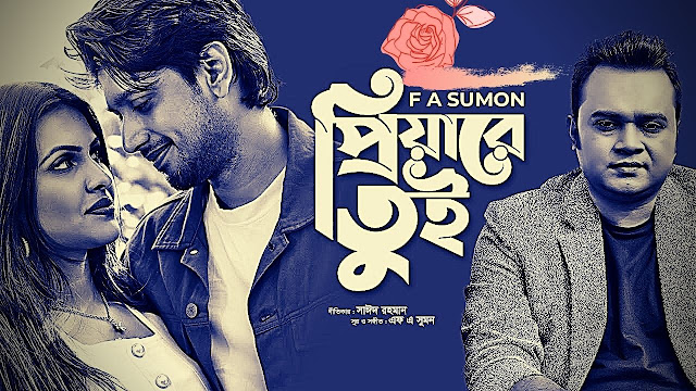 Priyare Tui Lyrics ( প্রিয়ারে তুই  ) F A Sumon