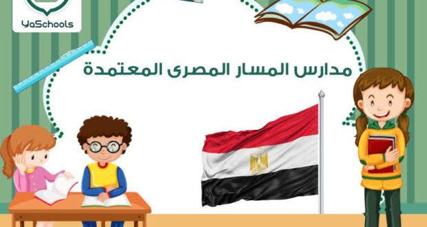 اسعار مدارس المسار المصري في السعودية 1442