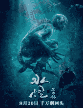 Water Monster 2 (2021) HDRip Hindi Dubbed [Unofficial] Full Movie Watch Online Free