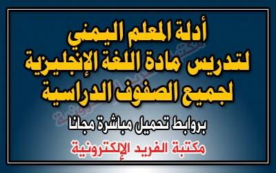 كتاب الوافي للصف الثامن اليمن انجليزي