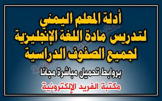 تحميل دليل المعلم انجليزي اليمن بروابط مباشرة، تحميل دليل المعلم انجليزي اليمن pdf، دليل المعلم اليمني للغة الإنجليزية لجميع الصفوف الدراسية، دليل المعلم لمادة اللغة الإنجليزية للصف السابع، دليل المعلم للصف الثامن الأساسي، للصف التاسع الأساسي ، الأول الثانوي، الثاني الثانوي، الثالث الثانوي pdf بروابط تحميل مباشرة مجانا