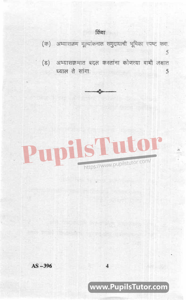 Knowledge And Curriculum Part 2 Question Paper In Marathi