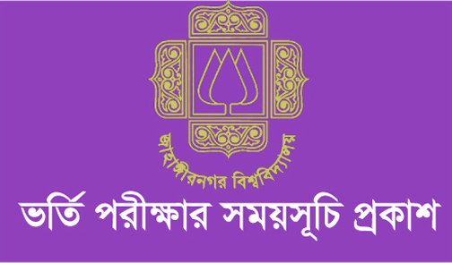 জাহাঙ্গীরনগর বিশ্ববিদ্যালয়ের ভর্তি পরীক্ষার রুটিন ও আসন পরিকল্পনা 2019