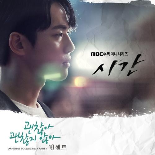 VINCENT – Time OST Part.4