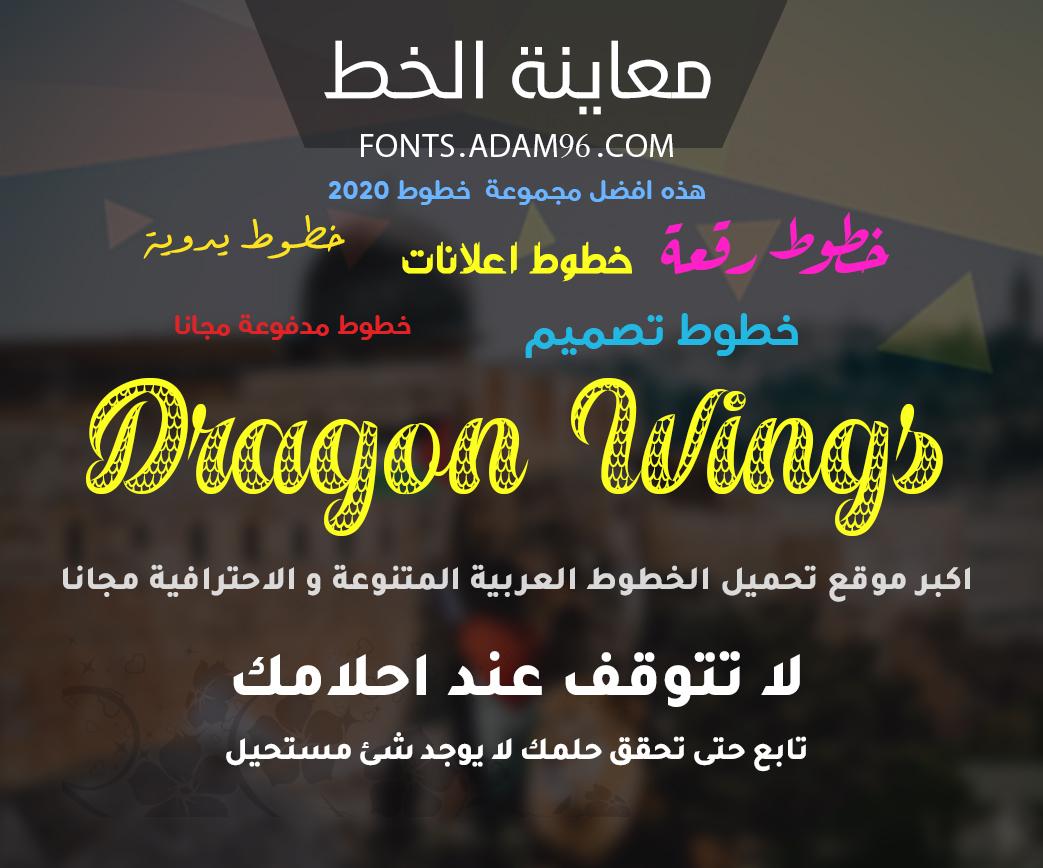تحميل خط انجليزي أجنحة التنين خط رائع Font Dragon Wings