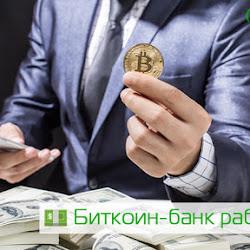 Лидеры: Big Bitcoin Bank – 48% чистого профита за 60 дней!