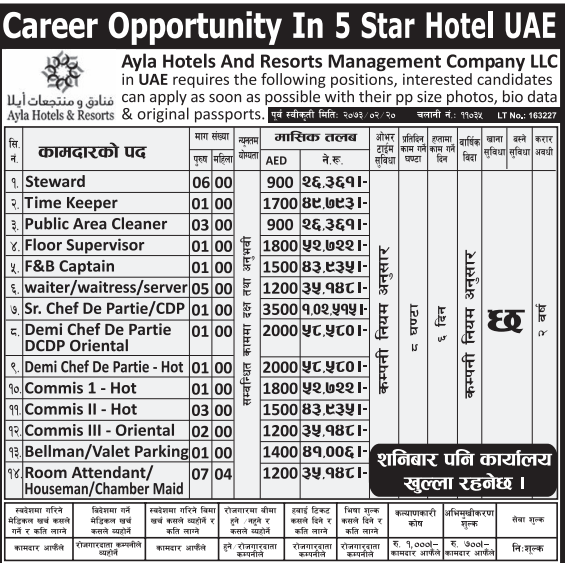 Jobs For Nepali In U.A.E. Salary -Rs.1,00,000/